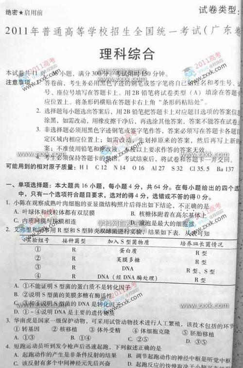 2011年高考广东卷历史试题(真题)