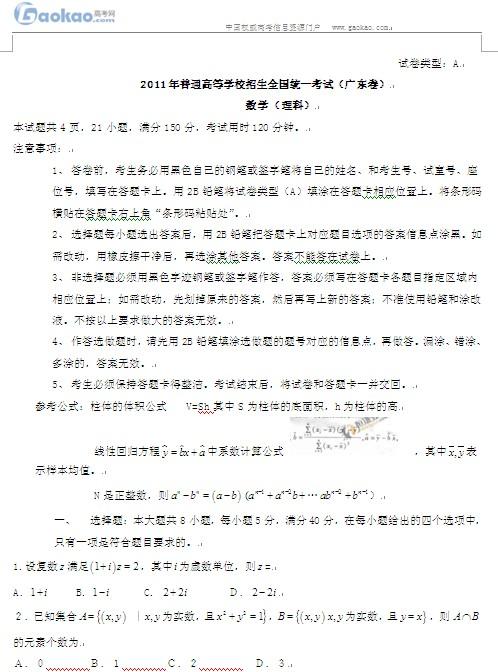 2011年高考广东卷数学(理)试题(真题)