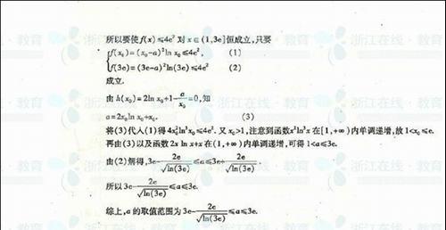 2011浙江高考语文卷_2011年高考浙江卷数学(理)答案(4)_高考网
