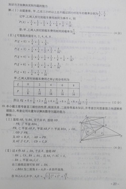 2011年高考四川卷数学(理)试题答案