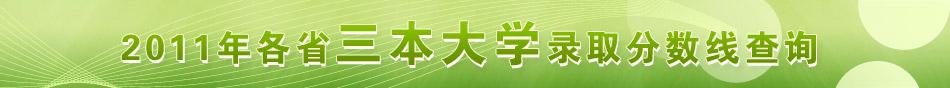 2011年各省三本大学录取分数线查询