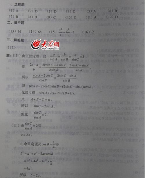 2011年高考广东卷数学(文)答案
