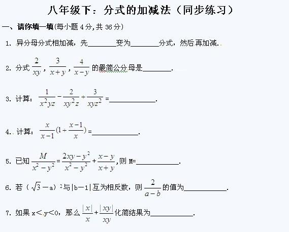 八年级下:分式的加减法(同步练习1)