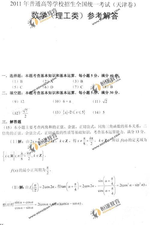 2011年高考天津卷数学(理)答案
