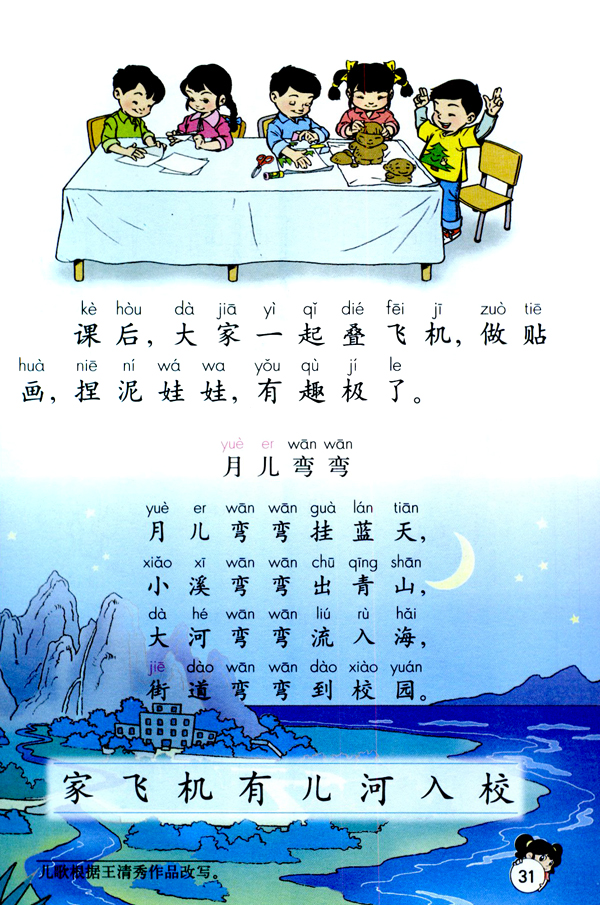 人教版一年级上册语文 汉语拼音
