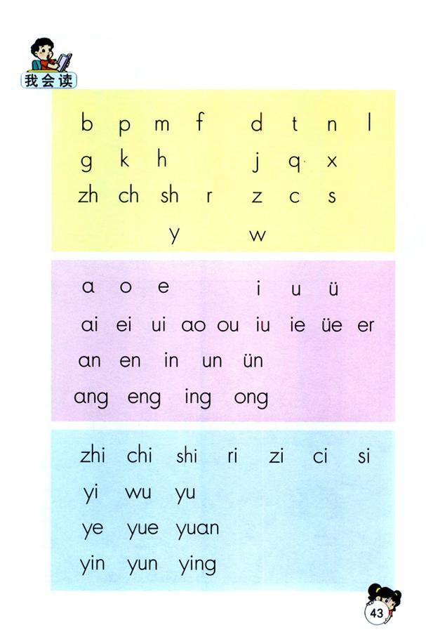 上册语文 汉语拼音