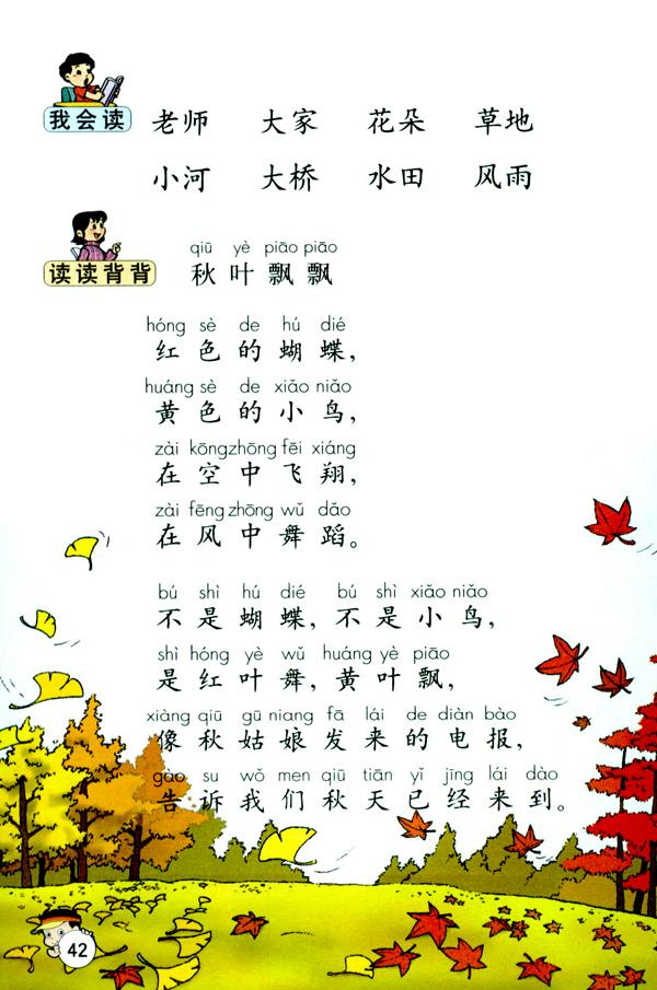 一年级上册人教版 汉语拼音3 讲解