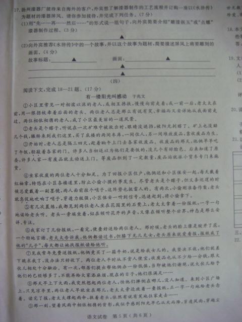 2011年扬州市中考语文试题(扫描版)(5)