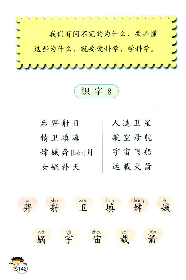 二年级语文下识字8