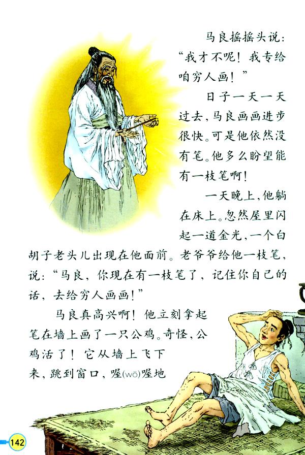 三年级上册国庆手抄报,三年级上册语文手抄报,三 ...