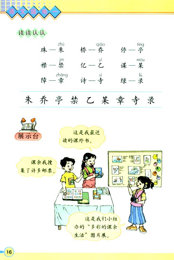 小学三年级语文上册课文,小学三年级语文上册第十一 ...
