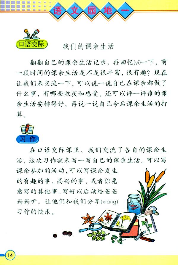 人教)三年级语文上册电子课本:语文园地一 ...