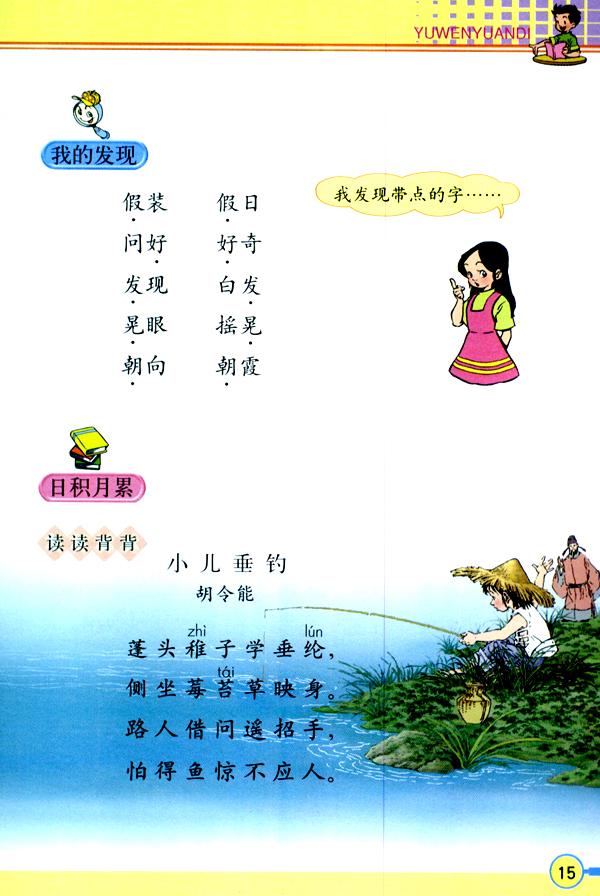 人教版三年级上册语文电子课本——语文园地一_奥数 ...