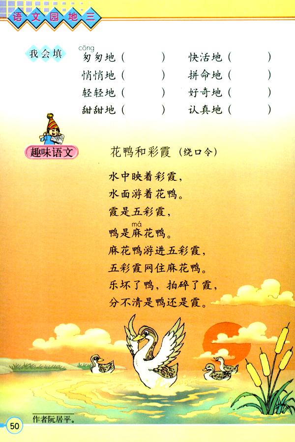 课本版三电子人教园地上册年级--初中语文三西班牙留学语文图片