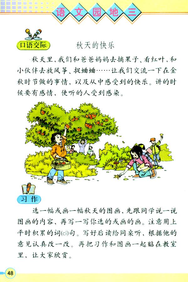 人教版三年级上册语文电子课本——语文园地三_奥数 ...