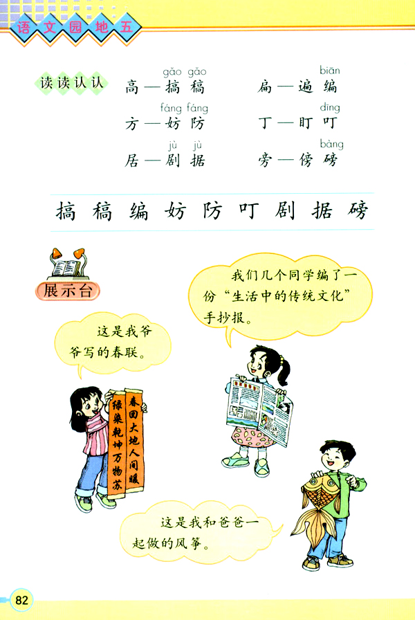 人教)三年级语文上册电子课本:语文园地五 ...