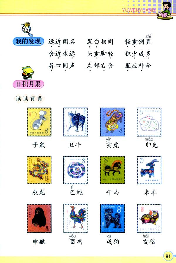 课本版三人教上册语文语文园地--初中电子五张家港梁丰好不好年级图片