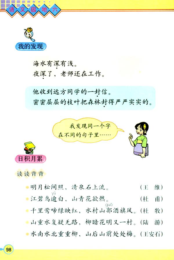 人教版三年级上册语文电子课本——语文园地六_奥数 ...