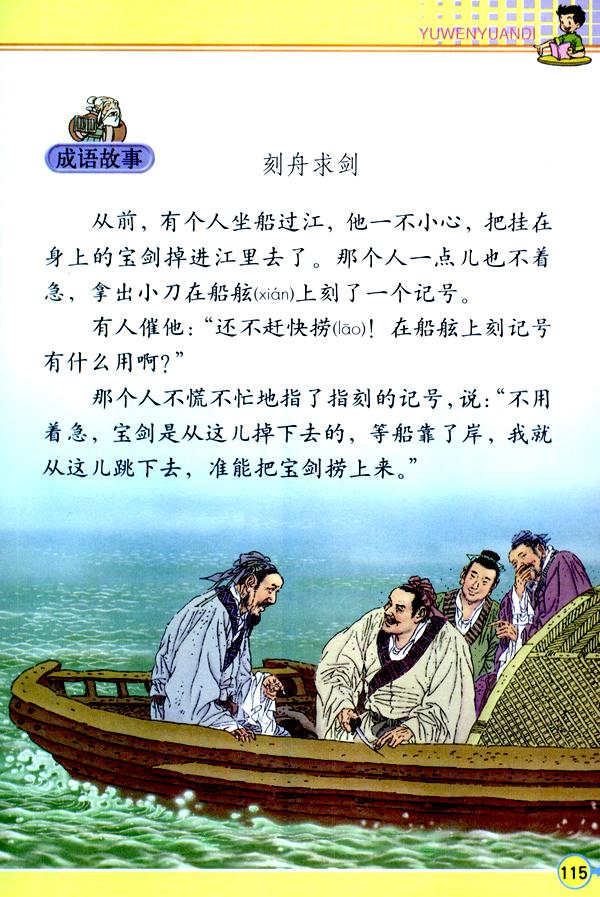 人教)三年级语文上册电子课本:语文园地七 ...