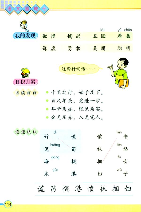 人教版三年级上册语文电子课本——语文园地七_奥数 ...