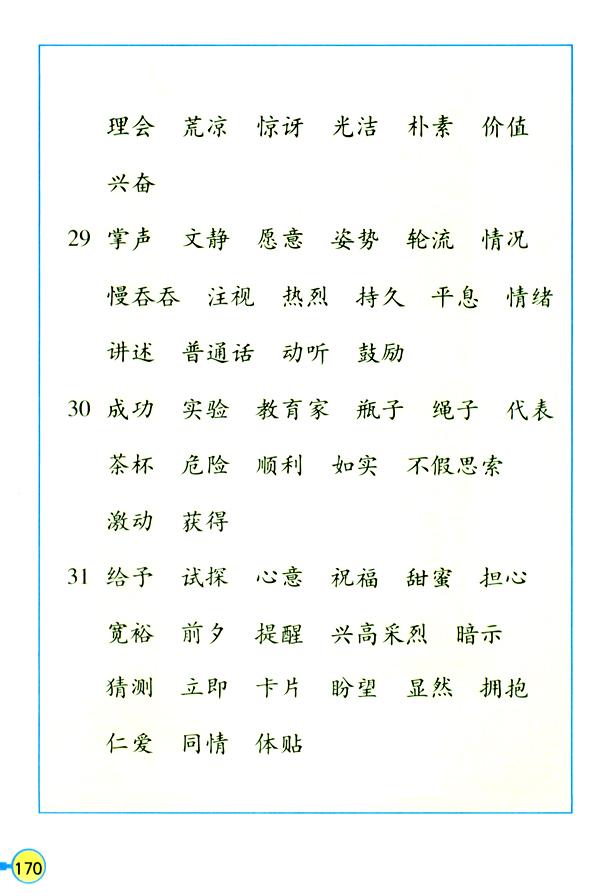 人教版三年级上册语文电子课本 词语表 2图片