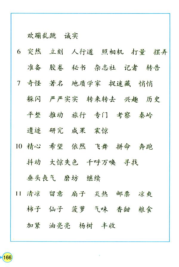 人教版三年级上册语文电子课本——词语表_奥数网