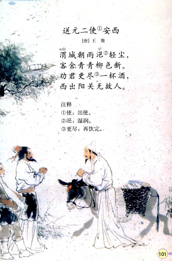 五年级下册同步作文_(人教)四年级语文上册电子课本:古诗两首-新东方网