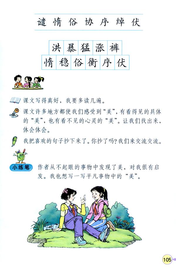 人教版四年级上册语文电子课本 搭石图片