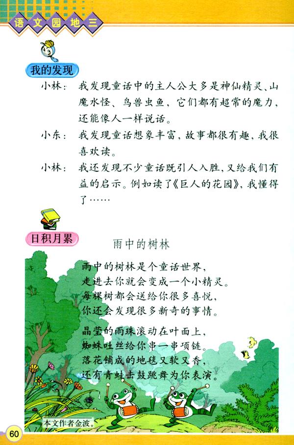 ... 版四年级上册语文电子课本——语文园地三_奥数网
