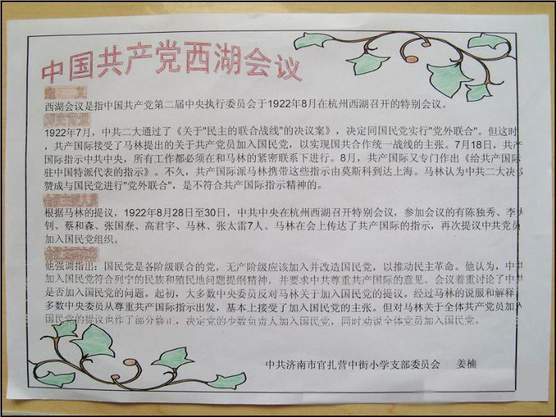 建党节手抄报——西湖会议