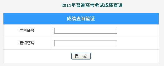 2011年广西高考录取成绩查询