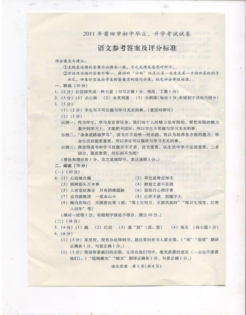 2011莆田中考语文试题(含答案)