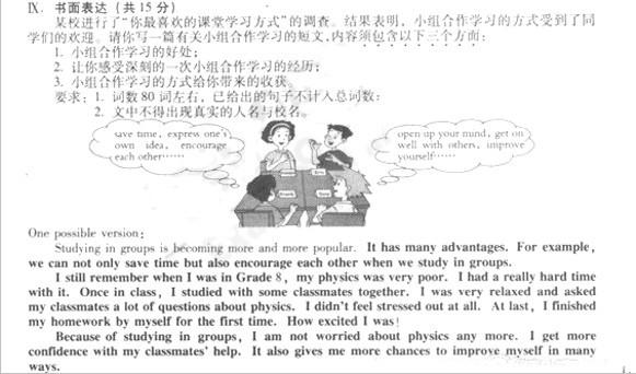 小组合作作文_中考英语作文题目:小组合作学习_中考_无忧考网