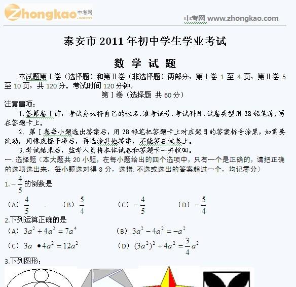 2011年山东泰安中考数学试题及答案_中考网;