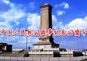 中国人民抗日战争纪念日简介