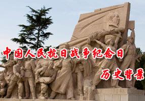 中国人民抗日战争纪念日历史背景