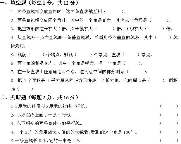 五年级上册数学题集_四年级上册单元练习题13_四年级数学单元测试上册_奥数网