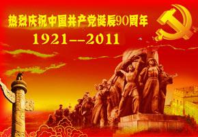庆祝建党90周年演讲稿