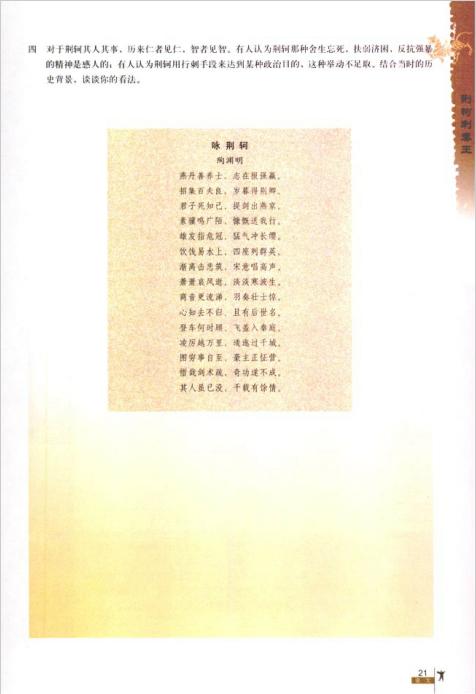 >> 人教版高二语文必修三第二单元知识点:杜甫诗三首  现在的高中英语