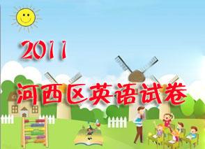 2011期末英语试题