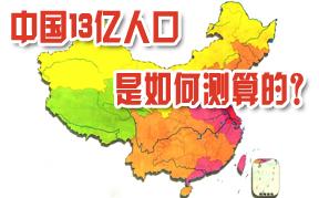 中国13亿人口是如何测算的