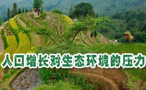 人口增长对生态环境的压力