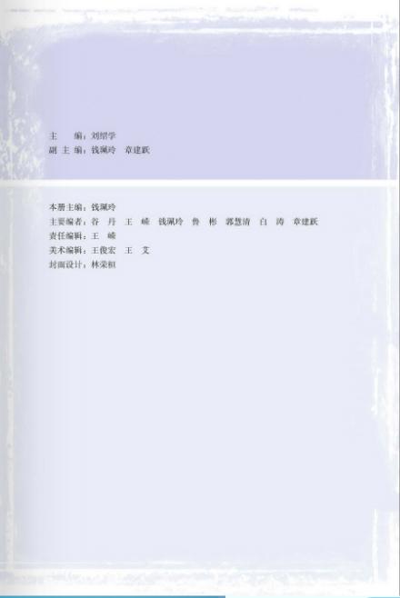 新课标高一数学必修1 封面目录(4)