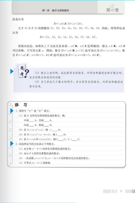 新课标高一数学必修1 1.1.1 集合的含义与表示