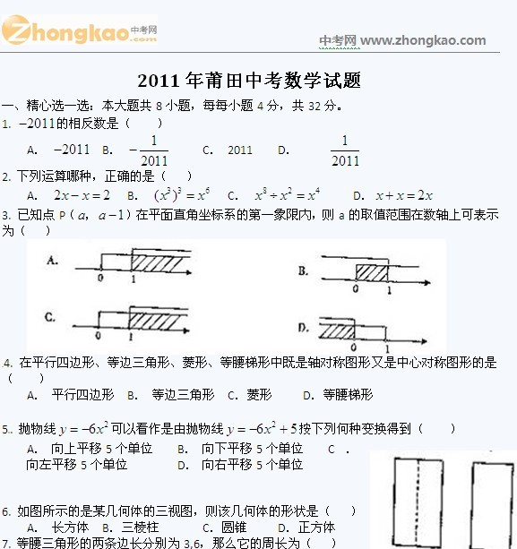 2011年莆田中考数学试题 中考网