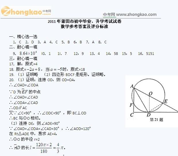 2011年莆田中考数学试题答案 中考网