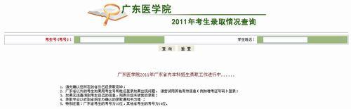 2011年广东医学院录取结果查询
