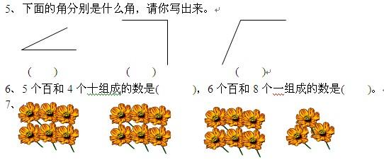 苏教版二下册试卷数学期末年级一余杭中泰小学图片