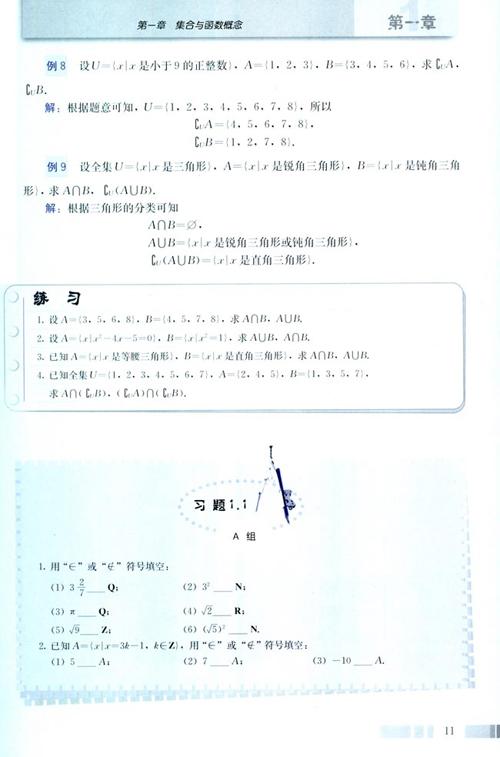 新课标高一数学必修1 1.1.3 集合的基本运算