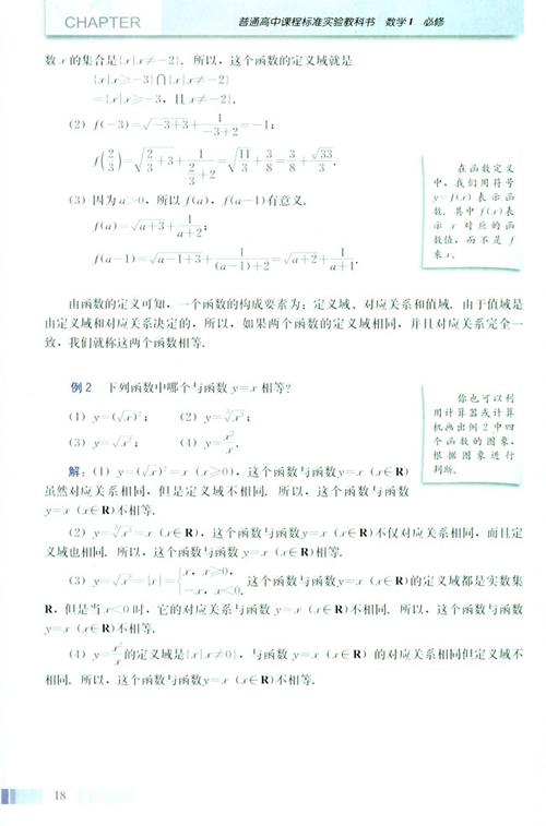 新课标高一数学必修1 1.2.1 函数的概念